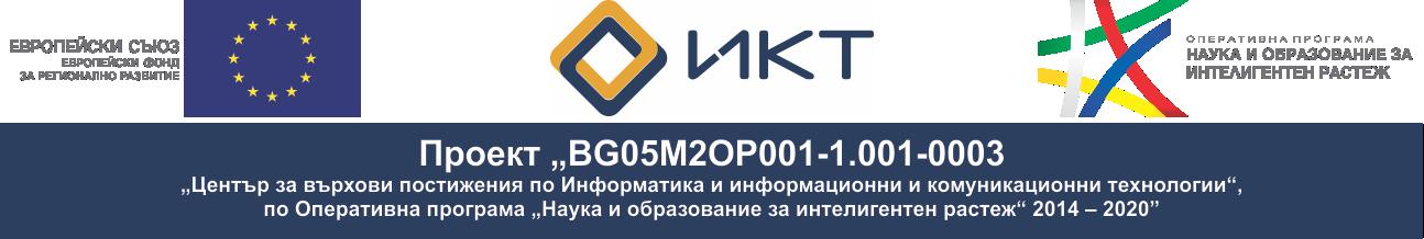 "Проект ""BG05M2OP001-1.001-0003"